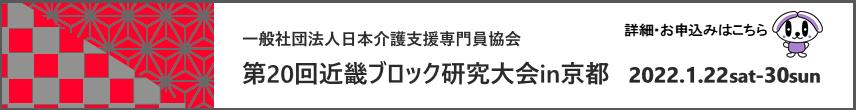 一般社団法人日本介護支援専門員協会 第20回近畿ブロック研究大会in京都のご案内