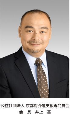 公益社団法人 京都府介護支援専門員会 会長 井上基